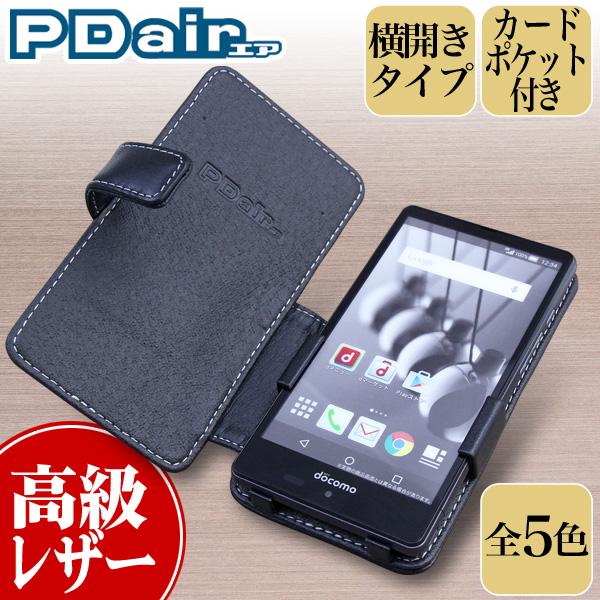 AQUOS EVER SH-04Gのレザーケースは5タイプ5色!手帳型もあり!(PDAIR WORKSHOP)