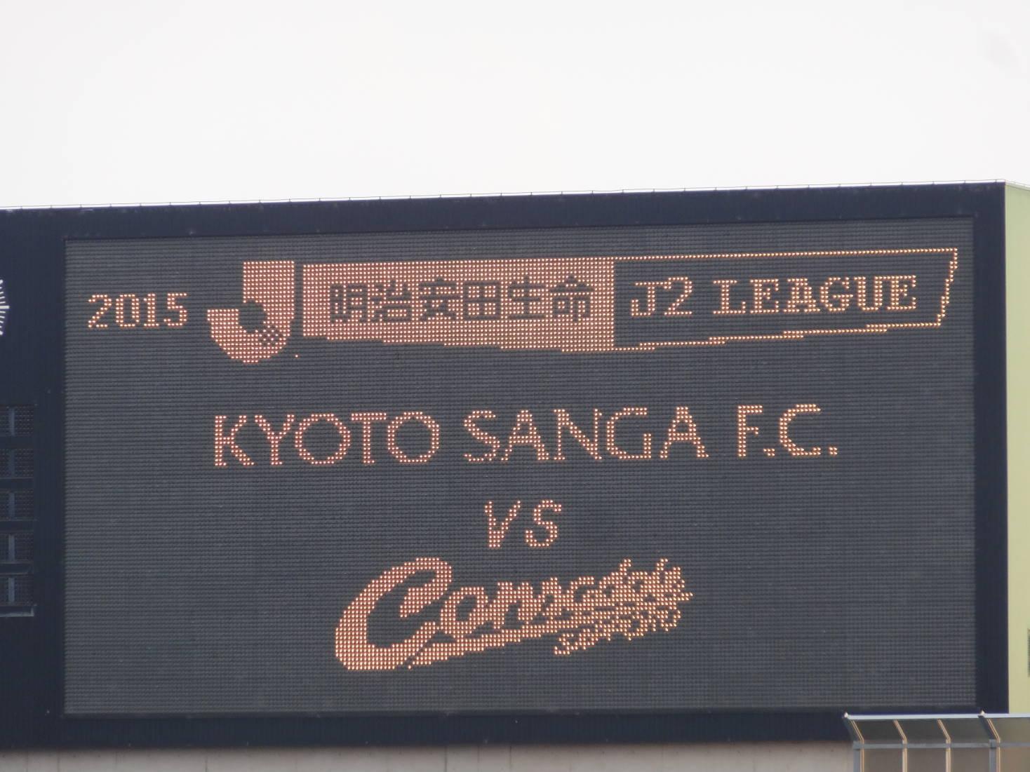 ■応援企画10%OFF■京都サンガF.C.がコンサドーレ札幌に2-0で勝利!