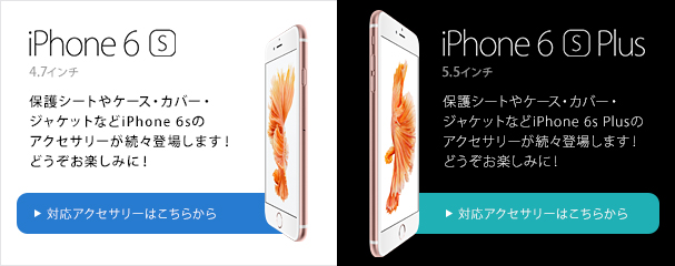 iPhone 6s と iPhone 6s Plus