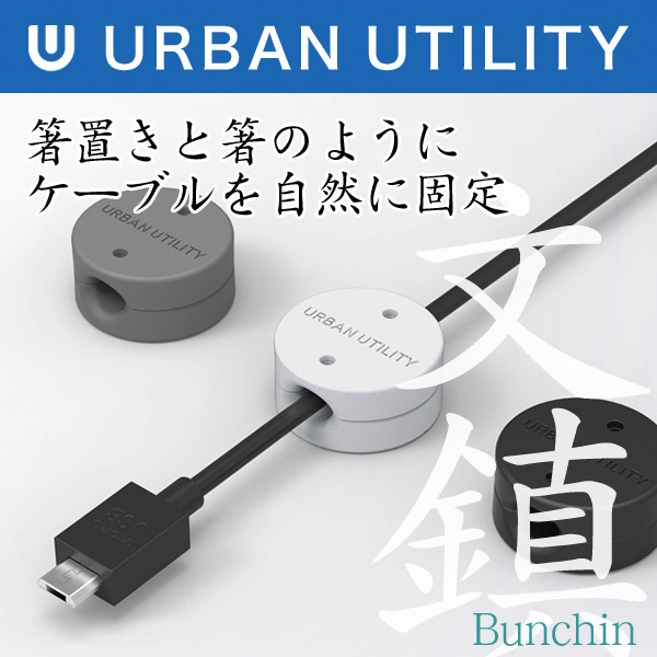 URBAN UTILITY ケーブルホルダー 文鎮 bunchin 3色セット UCCB-BC1