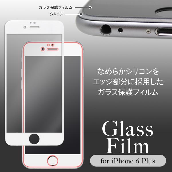 なめらかシリコンフチ&ラウンドエッジ フルカバーガラス保護フィルム for iPhone 6s Plus/6 Plus