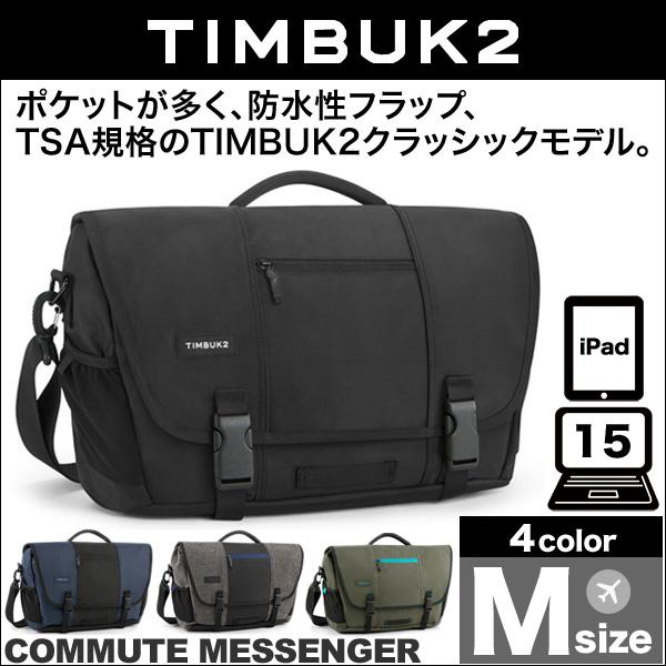 TIMBUK2 Commute Messenger(コミュート・メッセンジャー)(M)
