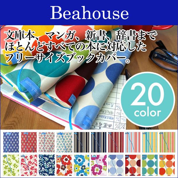 Beahouse フリーサイズブックカバー