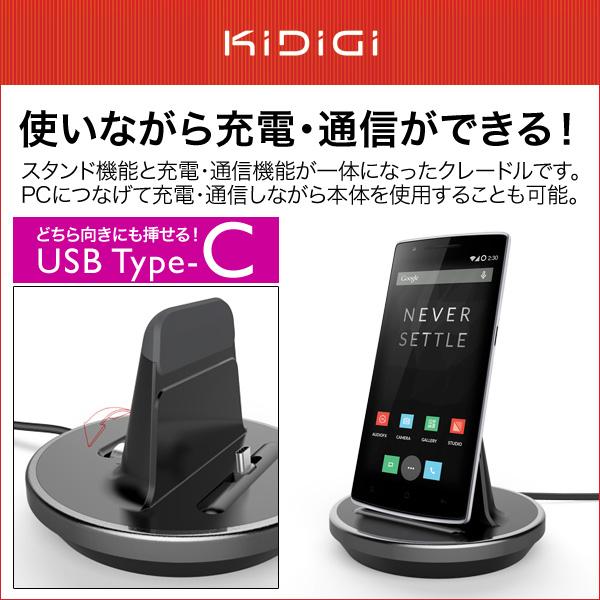 Kidigi Omni Case Compatible Dock クレードル(USB Type-C) for タブレット/スマートフォン