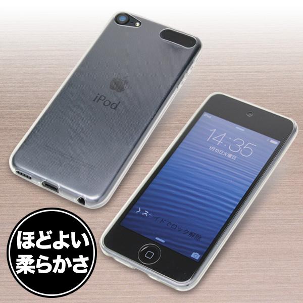 ソフトプラスチックケース for iPod touch(6th gen./5th gen.)