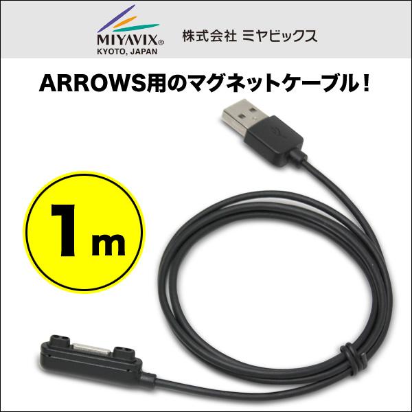 マグネット充電ケーブル for ARROWS NX F-04G