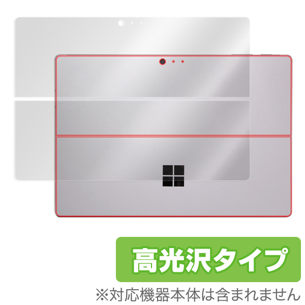 OverLay Brilliant for Surface Pro 4 裏面用保護シート