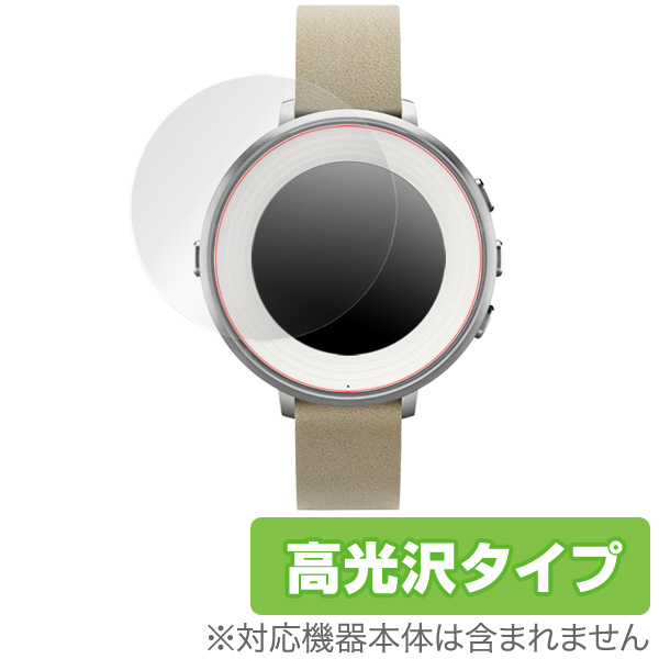 OverLay Brilliant for Pebble Time Round 極薄保護シート(2枚組)