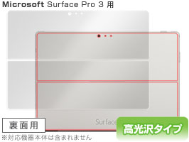 OverLay Brilliant for Surface Pro 3 裏面用保護シート