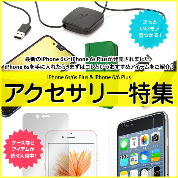 iPhone 6s登場! iPhone 6s/6s Plusアクセサリー特集!