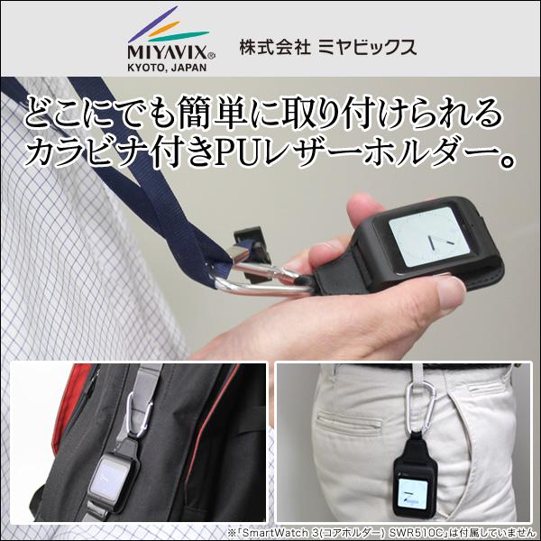 カラビナ・PUレザーホルダー for SmartWatch 3 SWR50