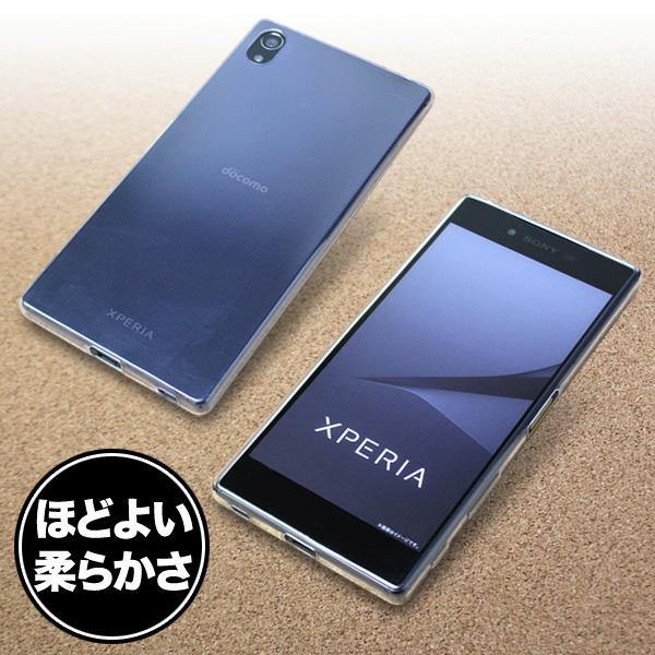 ソフトプラスチックケース for Xperia (TM) Z5 Premium SO-03H