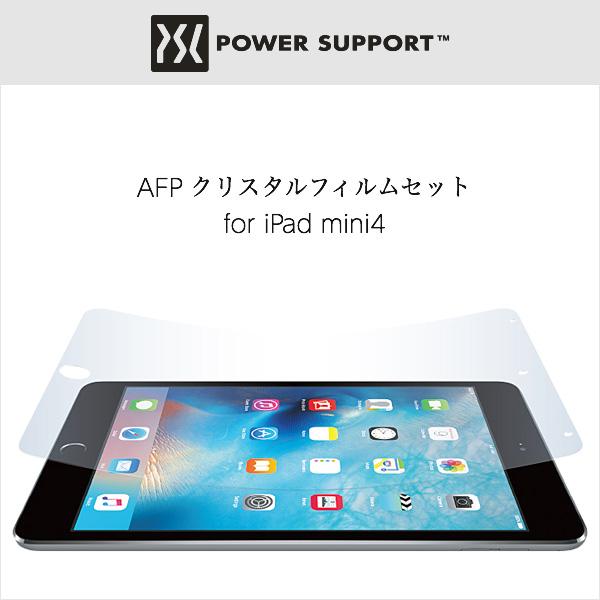 AFPクリスタルフィルムセット for iPad mini 4