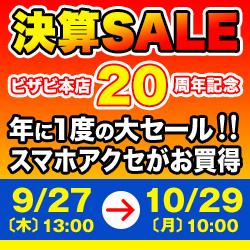 本店20周年記念・ビザビの決算セール!