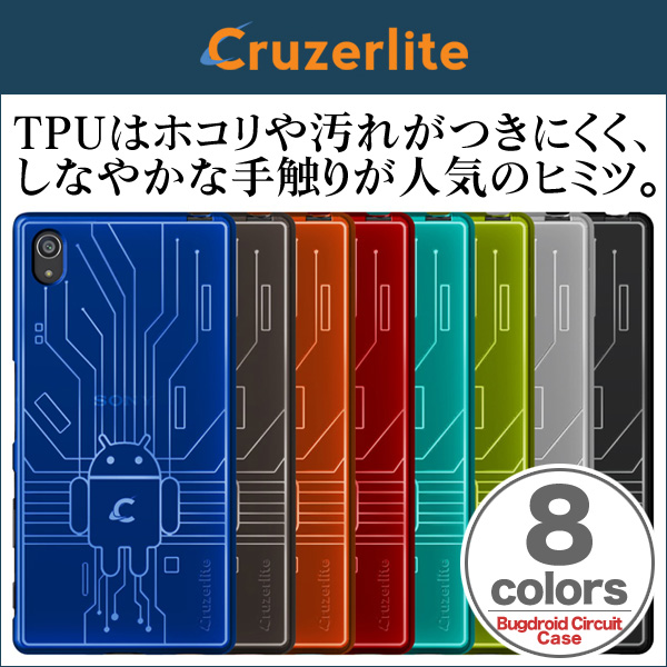 Cruzerlite Bugdroid Circuit Case for Xperia (TM) Z5 SO-01H / SOV32 / 501SO
