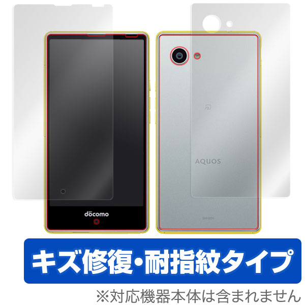 OverLay Magic for AQUOS Compact SH-02H 『表・裏両面セット』