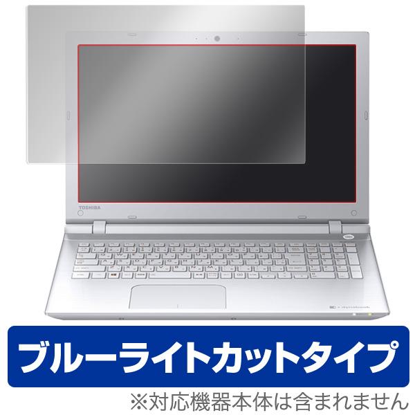 OverLay Eye Protector for dynabook T75/U / dynabook T55/U (タッチパネル機能非搭載モデル)