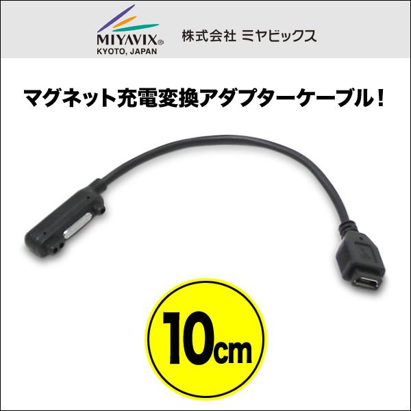 マグネット充電変換アダプターケーブル microUSB メス(10cm) for arrows NX F-02H