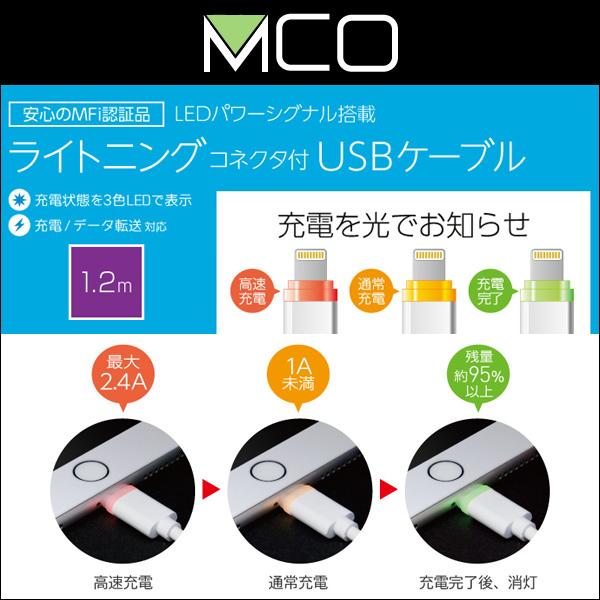 ミヨシ LEDパワーシグナル搭載 ライトニングコネクタ付USBケーブル(1.2m) SLC-LE12/WH