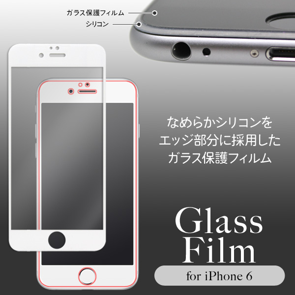 なめらかシリコンフチ&ラウンドエッジ フルカバーガラス保護フィルム for iPhone 6s/6