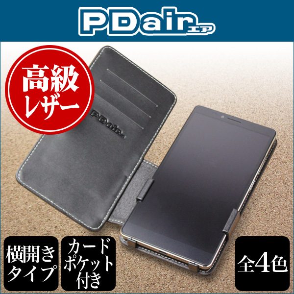 PDAIR レザーケース for FREETEL KIWAMI 横開きタイプ