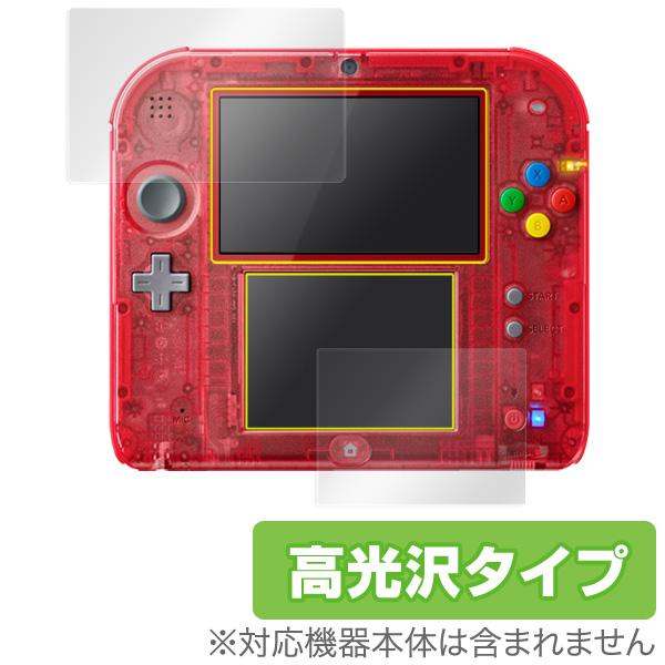 OverLay Brilliant for ニンテンドー2DS『上・下セット』