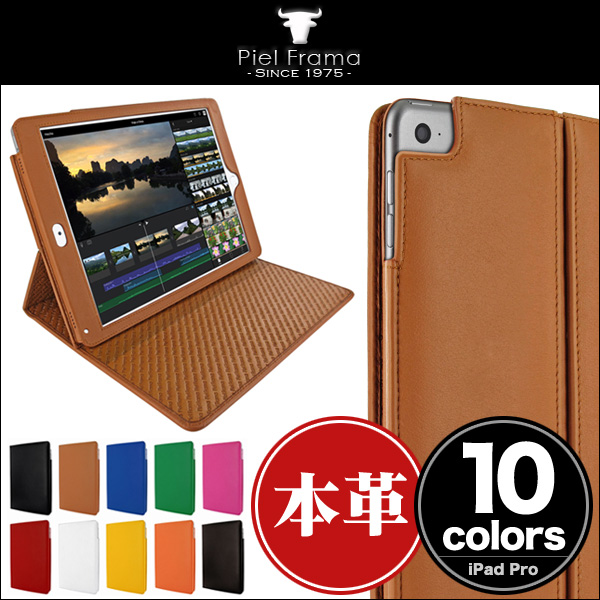 Piel Frama レザーケース(シネマタイプ) for iPad Pro