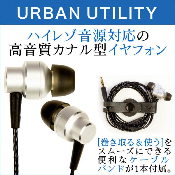 URBAN UTILITY ハイレゾ対応 ベリリウム振動板採用 カナル型イヤホン(マイク付き)簡易パッケージ ケーブルバンド付き
