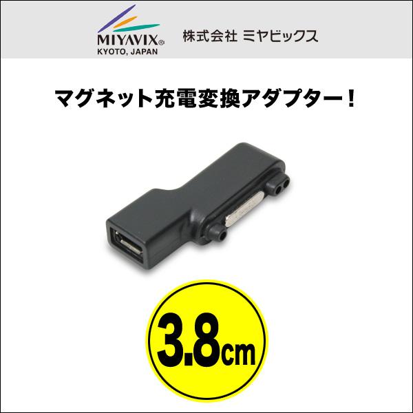 マグネット充電変換アダプター microUSB メス for arrows NX F-02H