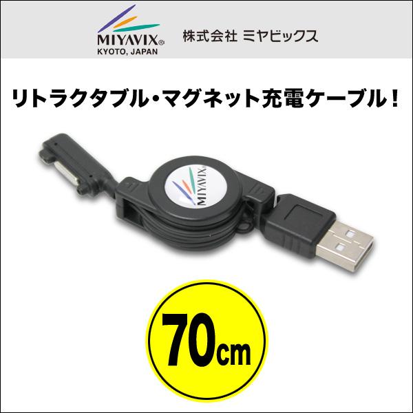 リトラクタブル・マグネット充電ケーブル for arrows NX F-02H