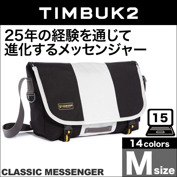 TIMBUK2 Classic Messenger(クラシック・メッセンジャー)(M)
