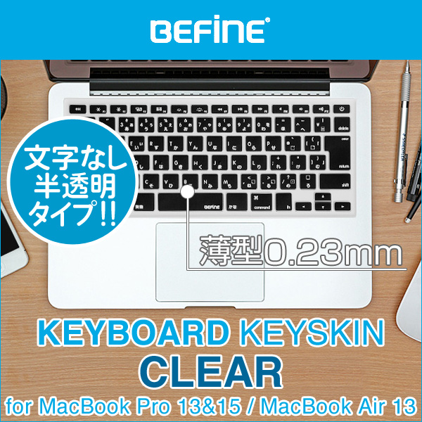 BEFiNE キースキン キーボードカバー for MacBook Pro 13/15インチ Retinaディスプレイモデル/MacBook Air 13インチ