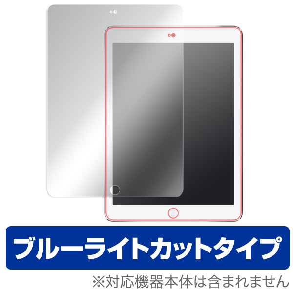 OverLay Eye Protector for iPad Pro 9.7/iPad Air 2/iPad Air 表面用保護シート