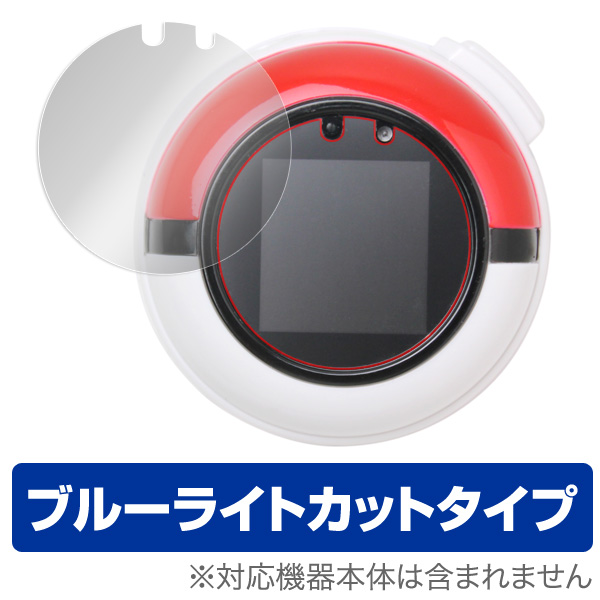 OverLay Eye Protector for ポケでるガチャ2.0(2枚組)
