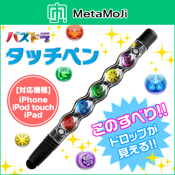 パズドラ!タッチペン Su-Pen POP!