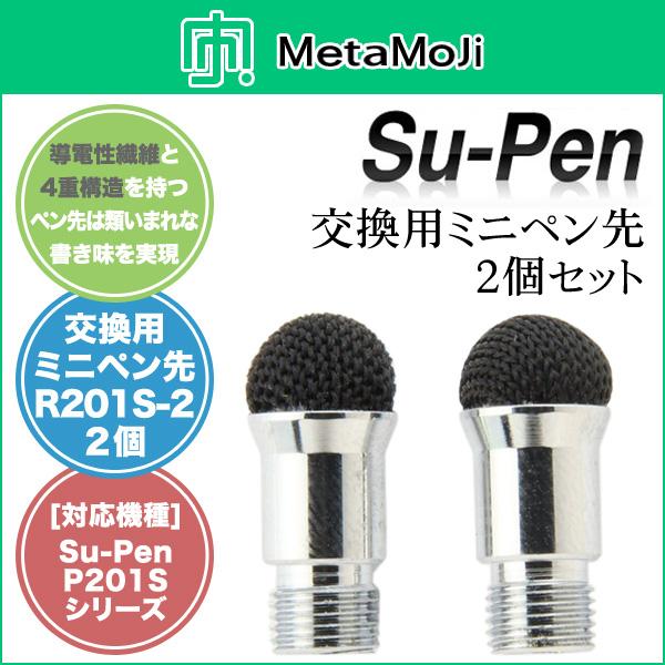 MetaMoJi Su-Pen mini(MSモデル) 交換用ミニペン先(2本セット)