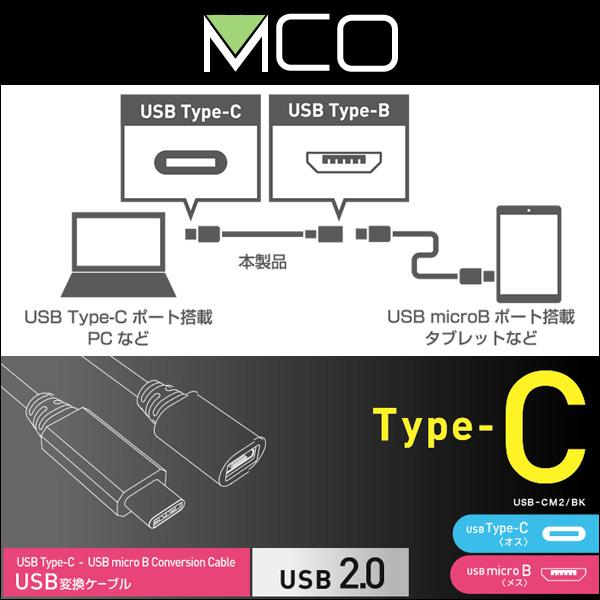 ミヨシ USB2.0変換ケーブル C-microBコネクタ USB-CM2