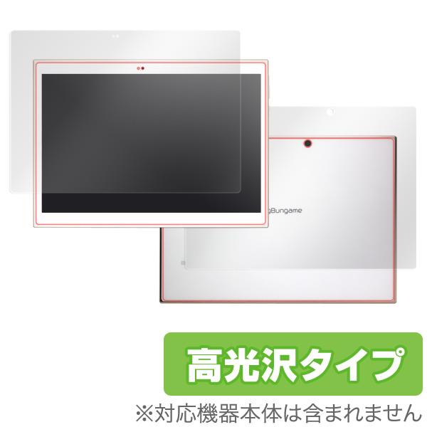 OverLay Brilliant for KALOS 2 『表・裏両面セット』