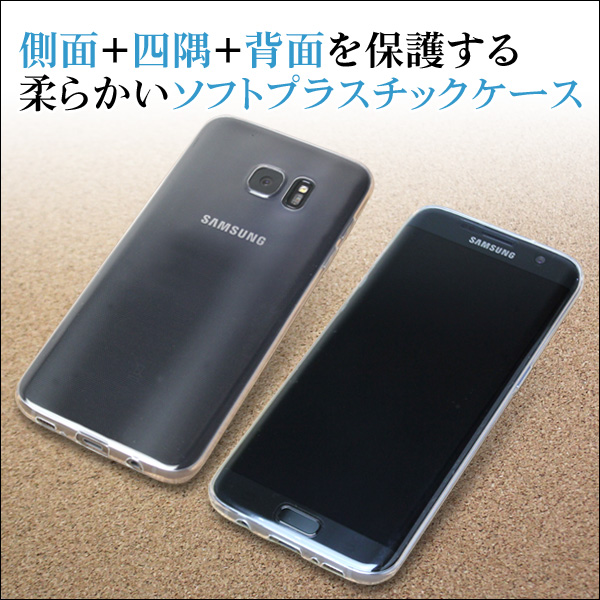 ソフトプラスチックケース for Galaxy S7 Edge SC-02H / SCV33