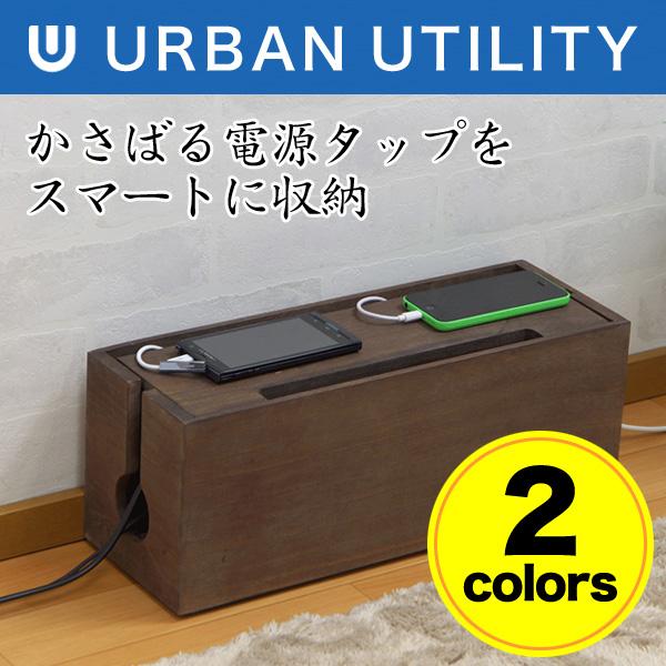 URBAN UTILITY ケーブルボックス ユーティリスト UCCB-UL1