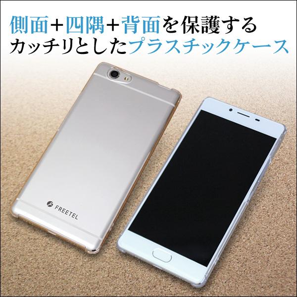 プラスチックケース for FREETEL REI(クリア)