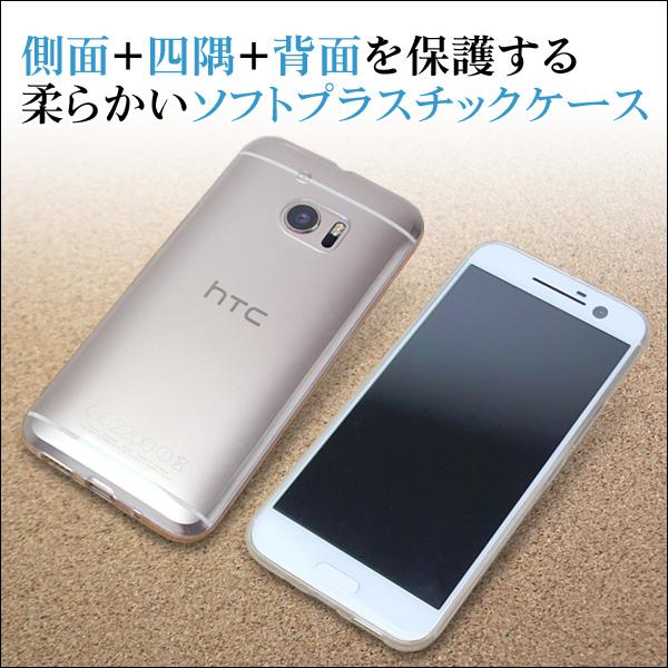 ソフトプラスチックケース for HTC 10 HTV32