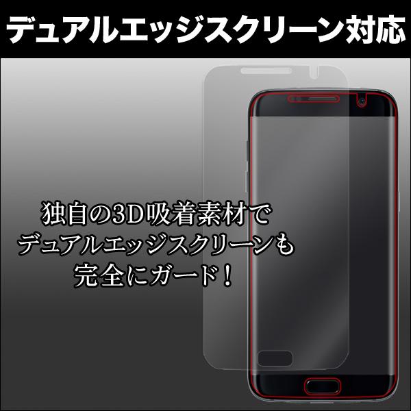 フルカバー3Dカーブ保護シート for Galaxy S7 Edge SC-02H / SCV33