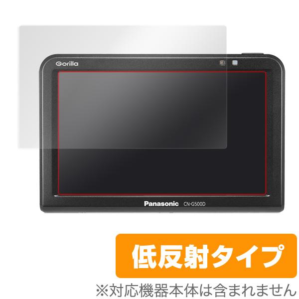OverLay Plus for SSDポータブルカーナビゲーション Panasonic Gorilla(ゴリラ) CN-G500D
