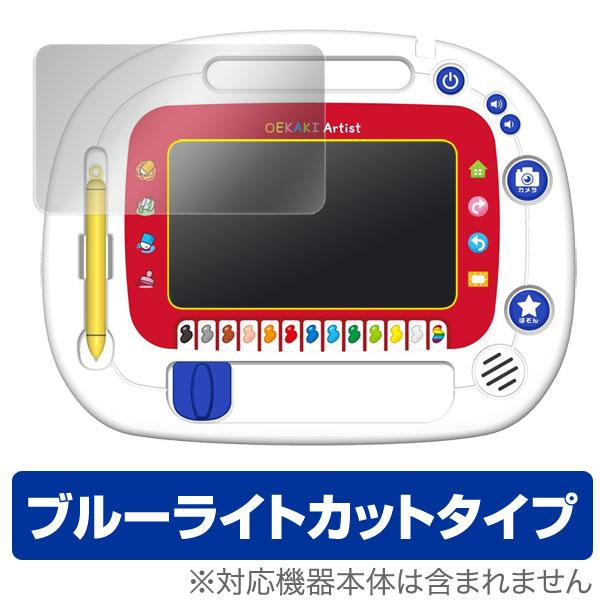 OverLay Eye Protector for おえかきアーティスト
