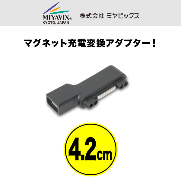 マグネット充電変換アダプター microUSB メス for ARROWS NX F-04G/ARROWS NX F-02G
