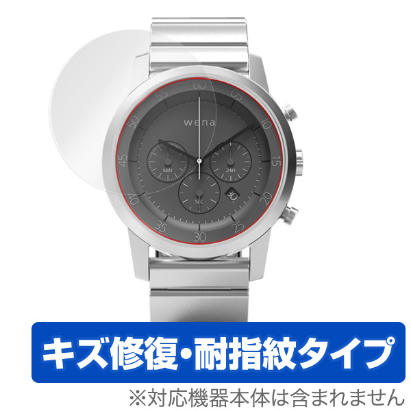 OverLay Magic for wena wrist Quartz Chronograph (2枚組)
