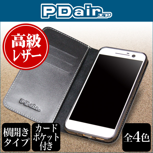 PDAIR レザーケース for HTC 10 HTV32 横開きタイプ