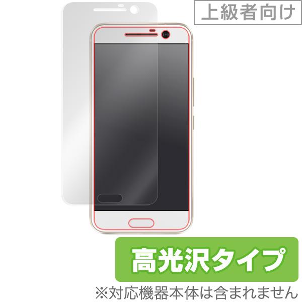 OverLay Brilliant for HTC 10 HTV32 極薄保護シート(上級者向け)