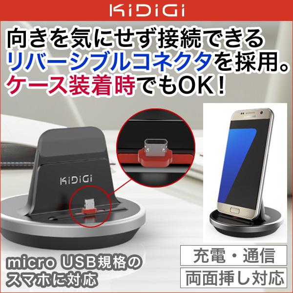 Kidigi REVERSIBLE Case Compatible Dock クレードル(Micro USB) for スマートフォン